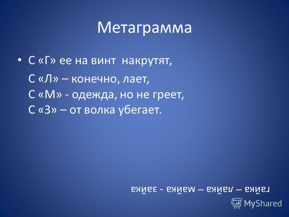 Метаграмма С «Г» ее на винт накрутят, С «Л» – конечно, лает, С «М» - одежда, но не греет, С «З» – от волка убегает. гайка – лайка – майка - зайка