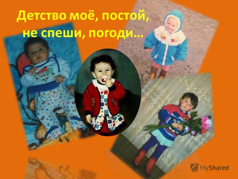 Детство моё, постой, не спеши, погоди…