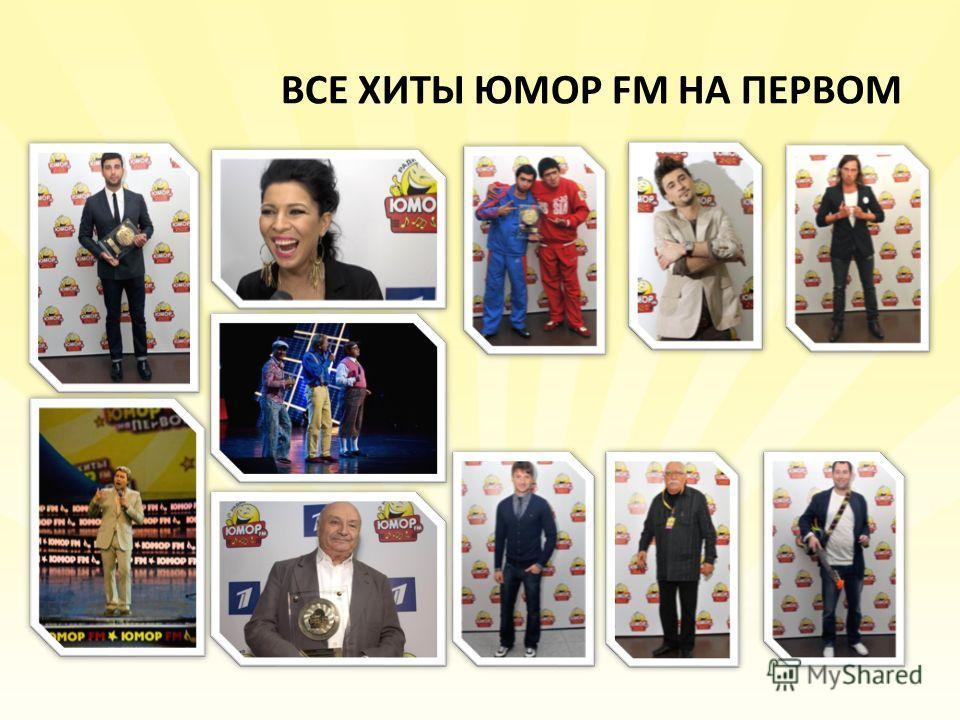 Радио Юмор Фм Сборник Скачать