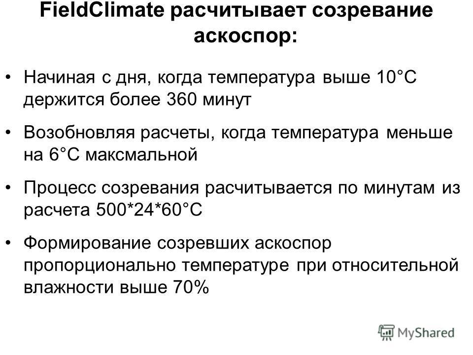 FieldClimate расчитывает созревание аскоспор: Начиная с дня, когда температура выше 10°C держится более 360 минут Возобновляя расчеты, когда температура меньше на 6°C максмальной Процесс созревания расчитывается по минутам из расчета 500*24*60°C Форм