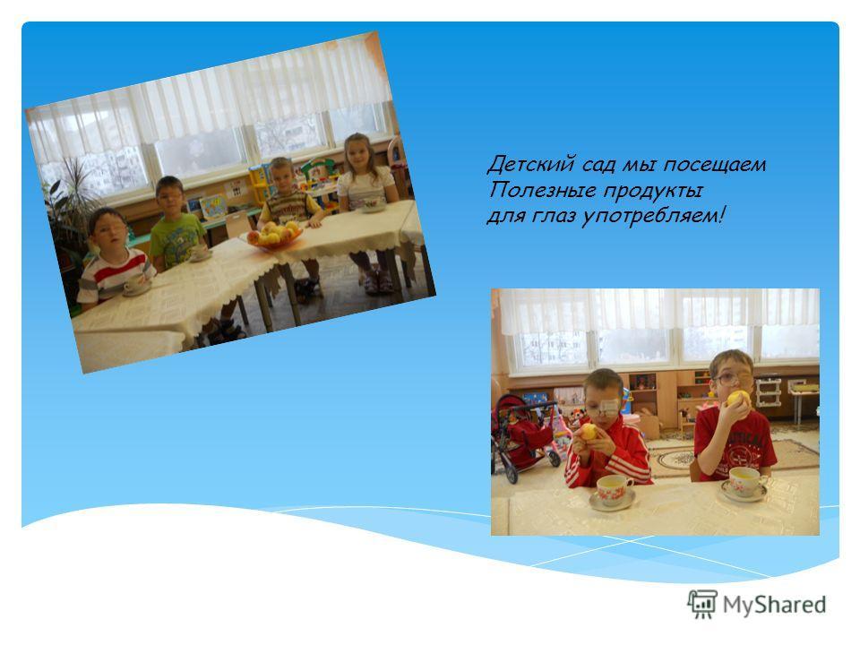 Детский сад мы посещаем Полезные продукты для глаз употребляем!
