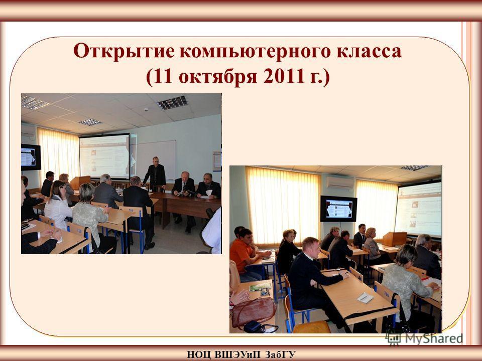 НОЦ ВШЭУиП ЗабГУ Открытие компьютерного класса (11 октября 2011 г.)