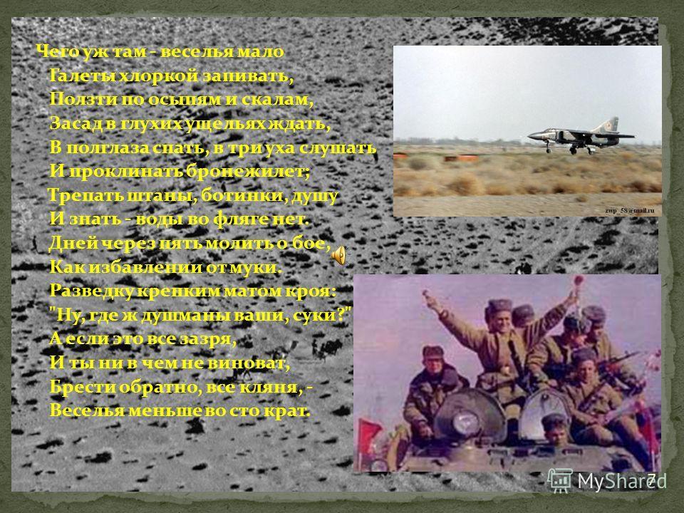 Уже к весне 1980 года советские войска не по своей воле оказались втянутыми в боевые действия на территории Афганистана. Первым крупным боестолкновением для них была Кунарская операция, проводившаяся на территории провинции Кунар в феврале-марте 1980