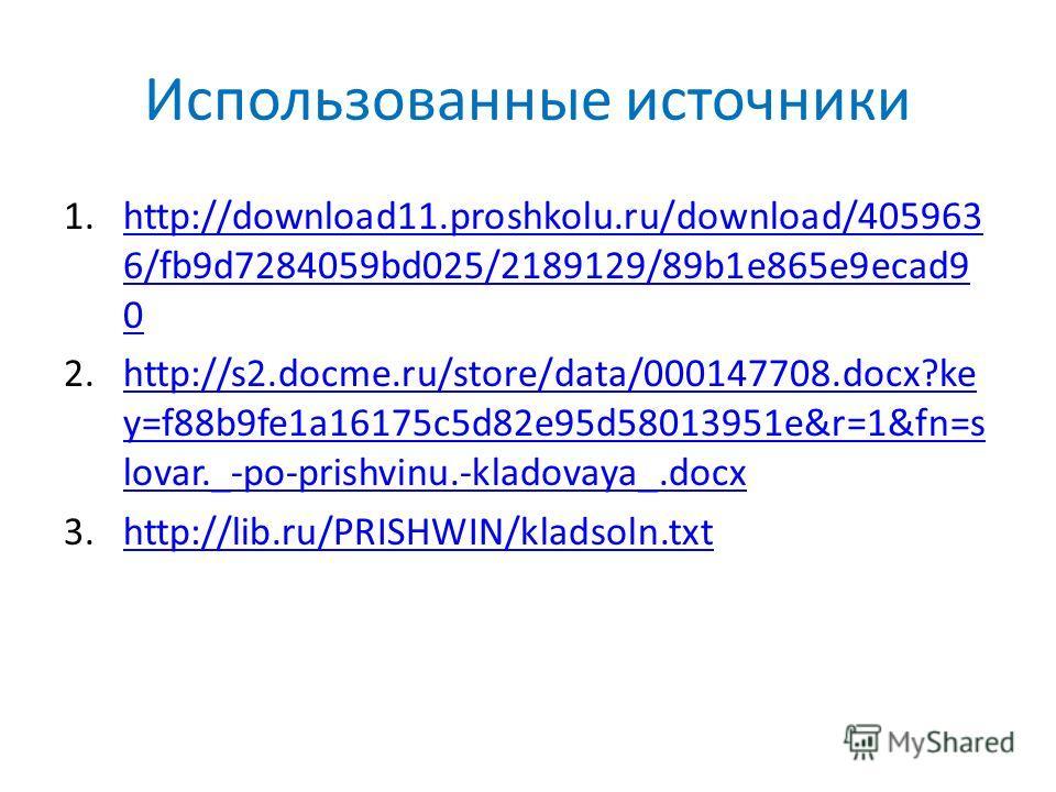 Использованные источники 1.http://download11.proshkolu.ru/download/405963 6/fb9d7284059bd025/2189129/89b1e865e9ecad9 0http://download11.proshkolu.ru/download/405963 6/fb9d7284059bd025/2189129/89b1e865e9ecad9 0 2.http://s2.docme.ru/store/data/00014770