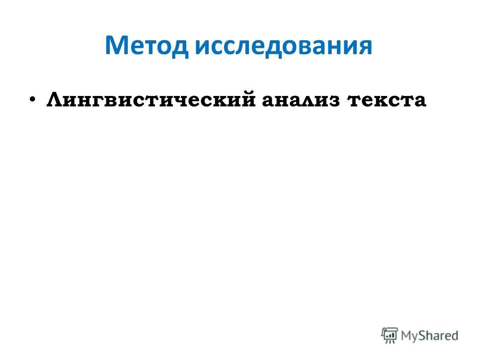Метод исследования Лингвистический анализ текста