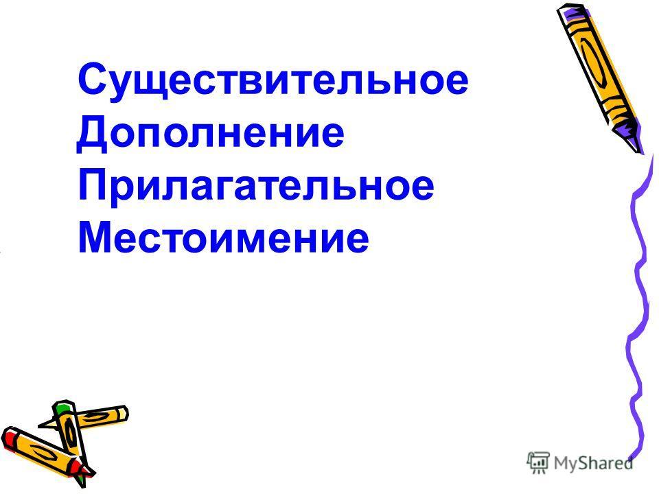 Существительное Дополнение Прилагательное Местоимение 1..