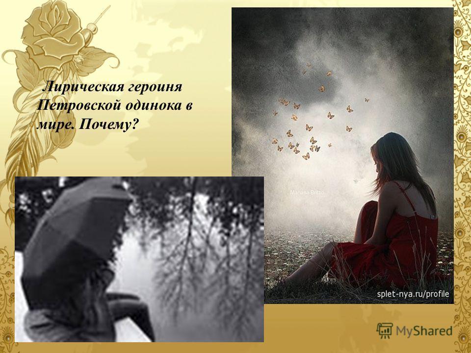 Лирическая героиня Петровской одинока в мире. Почему?