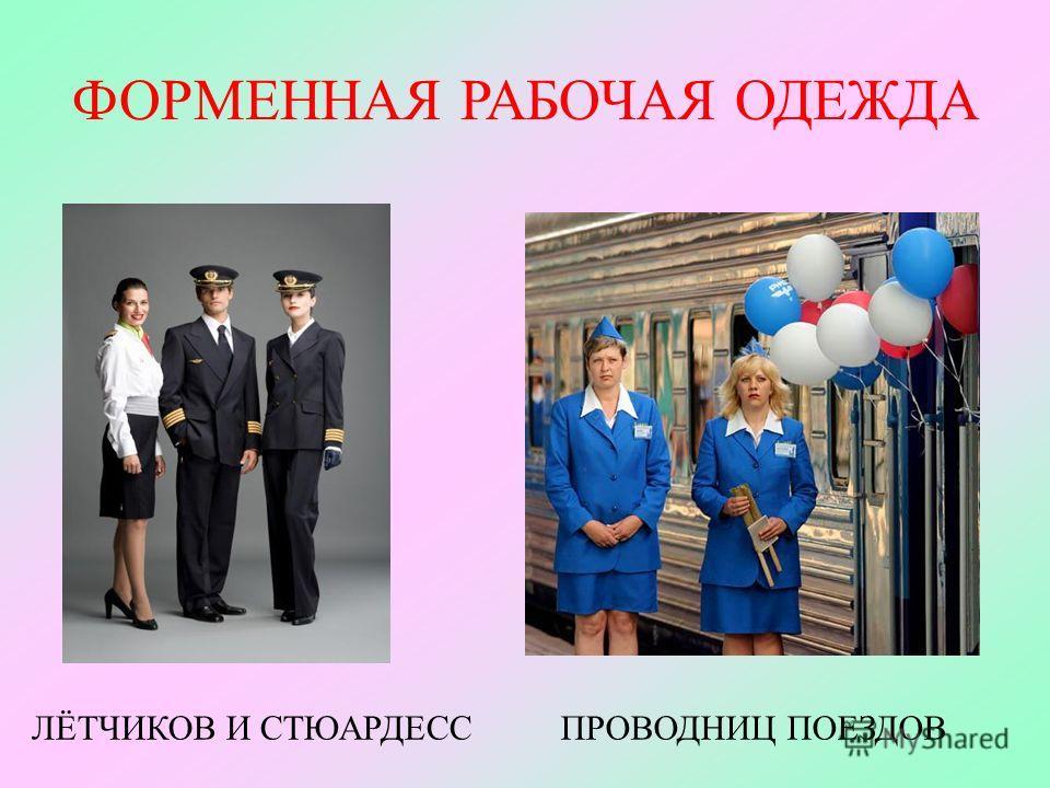 ФОРМЕННАЯ РАБОЧАЯ ОДЕЖДА ЛЁТЧИКОВ И СТЮАРДЕССПРОВОДНИЦ ПОЕЗДОВ