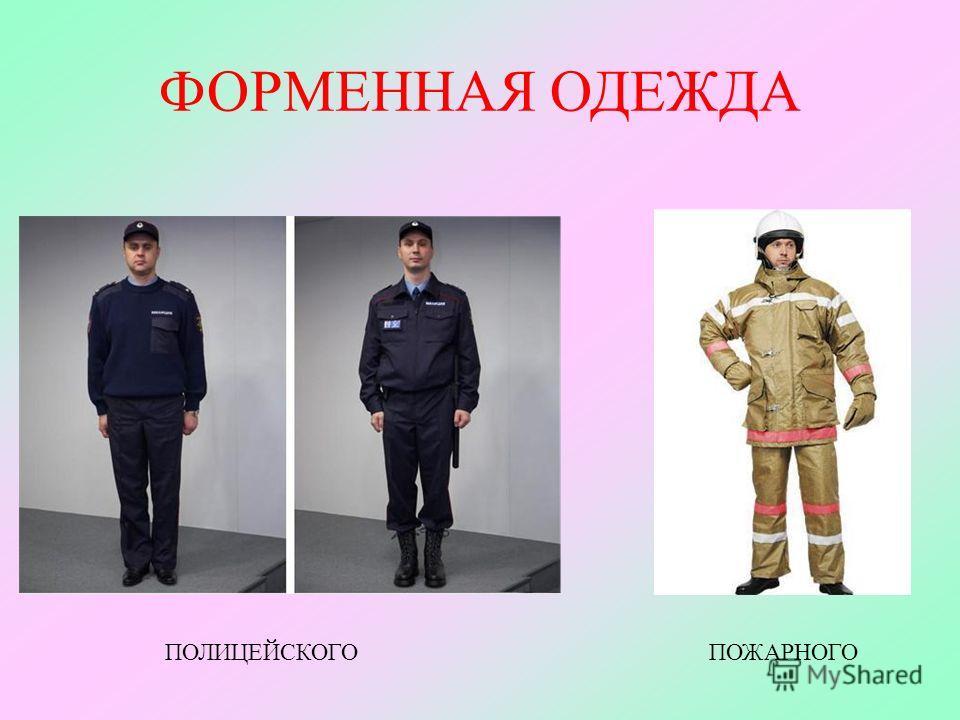 ФОРМЕННАЯ ОДЕЖДА ПОЛИЦЕЙСКОГОПОЖАРНОГО