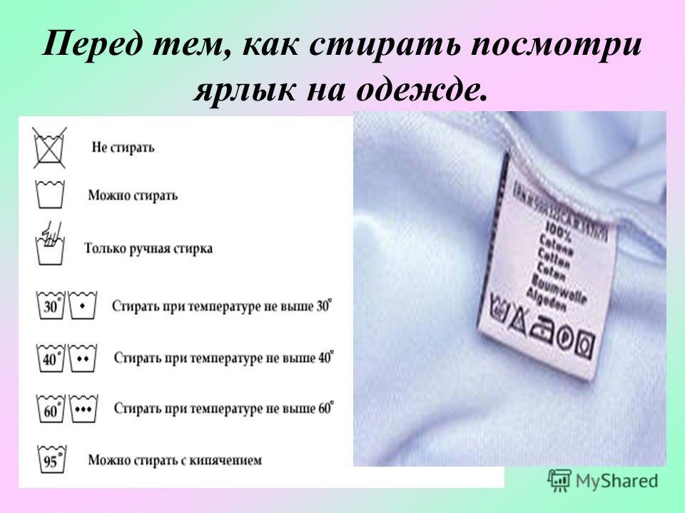 Перед тем, как стирать посмотри ярлык на одежде.
