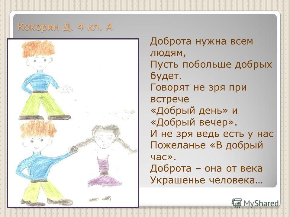 Воронин С. 4 кл. А