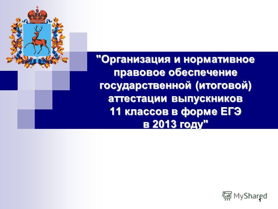 1 Организация и нормативное правовое обеспечение государственной (итоговой) аттестации выпускников 11 классов в форме ЕГЭ в 2013 году