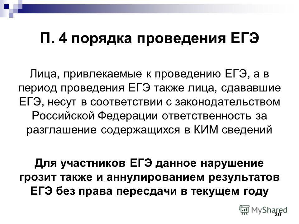 30 П. 4 порядка проведения ЕГЭ Лица, привлекаемые к проведению ЕГЭ, а в период проведения ЕГЭ также лица, сдававшие ЕГЭ, несут в соответствии с законодательством Российской Федерации ответственность за разглашение содержащихся в КИМ сведений Для учас