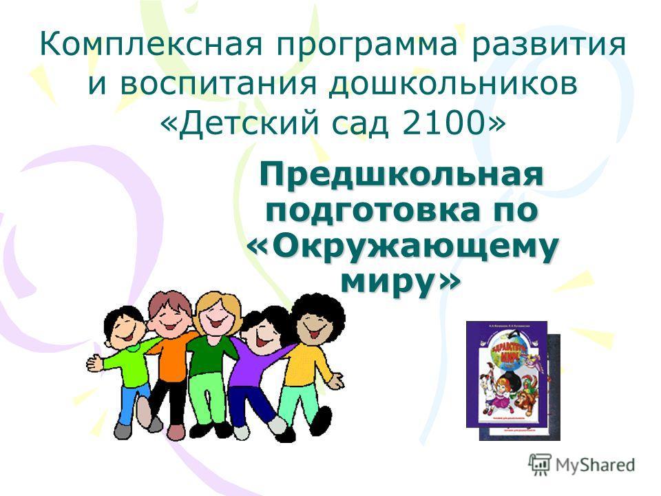 Предшкольная подготовка по «Окружающему миру» Комплексная программа развития и воспитания дошкольников «Детский сад 2100»