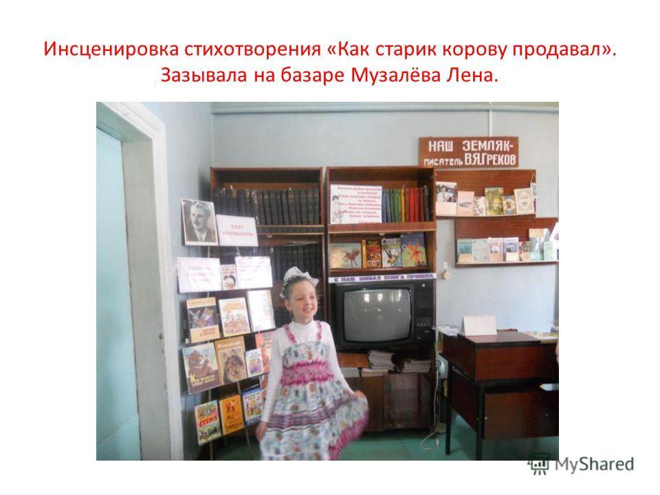 Инсценировка стихотворения «Как старик корову продавал». Зазывала на базаре Музалёва Лена.