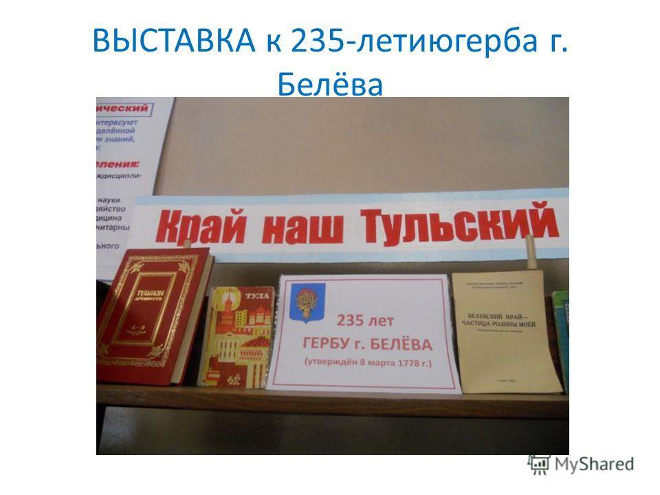 ВЫСТАВКА к 235-летиюгерба г. Белёва