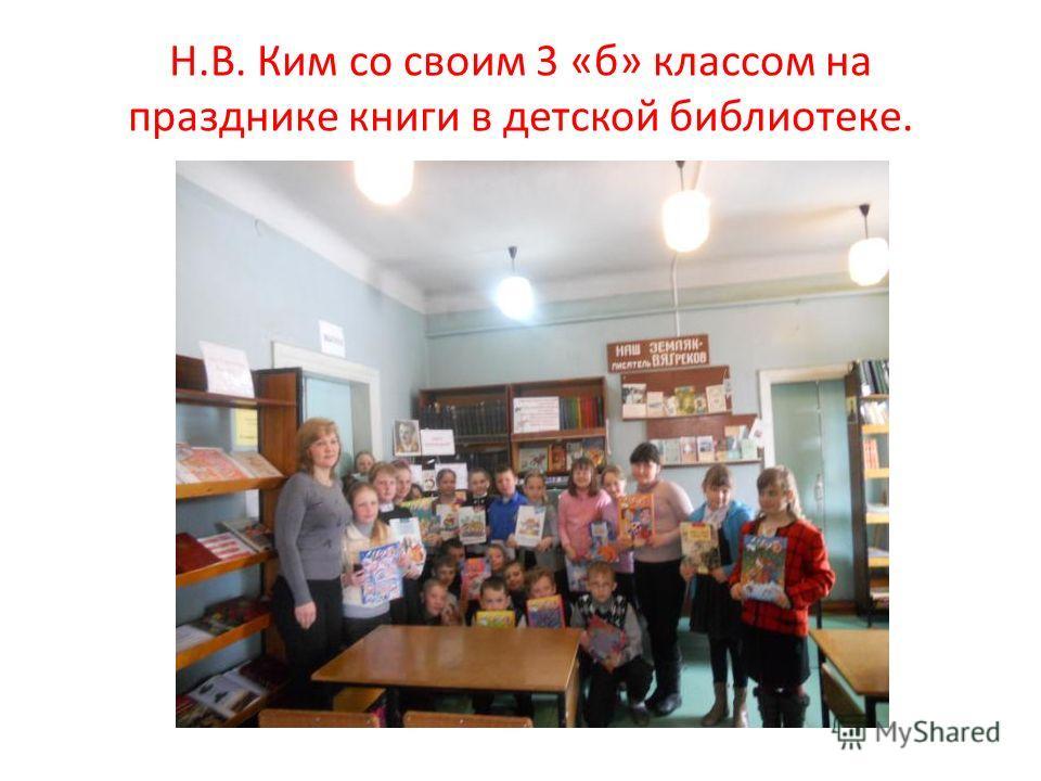 Н.В. Ким со своим 3 «б» классом на празднике книги в детской библиотеке.
