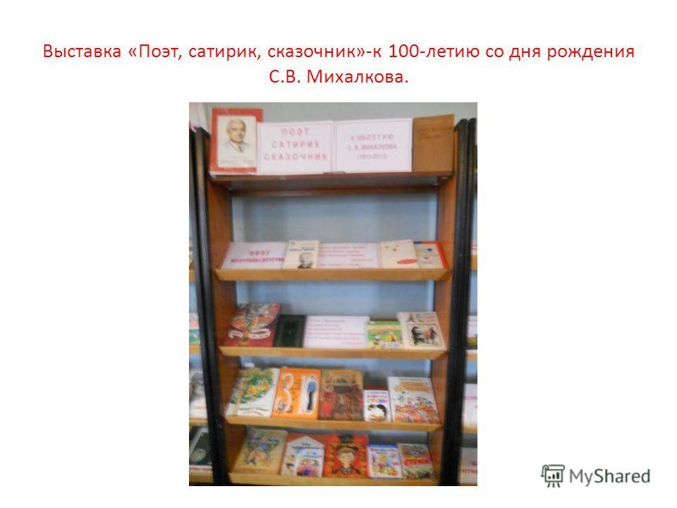 Выставка «Поэт, сатирик, сказочник»-к 100-летию со дня рождения С.В. Михалкова.