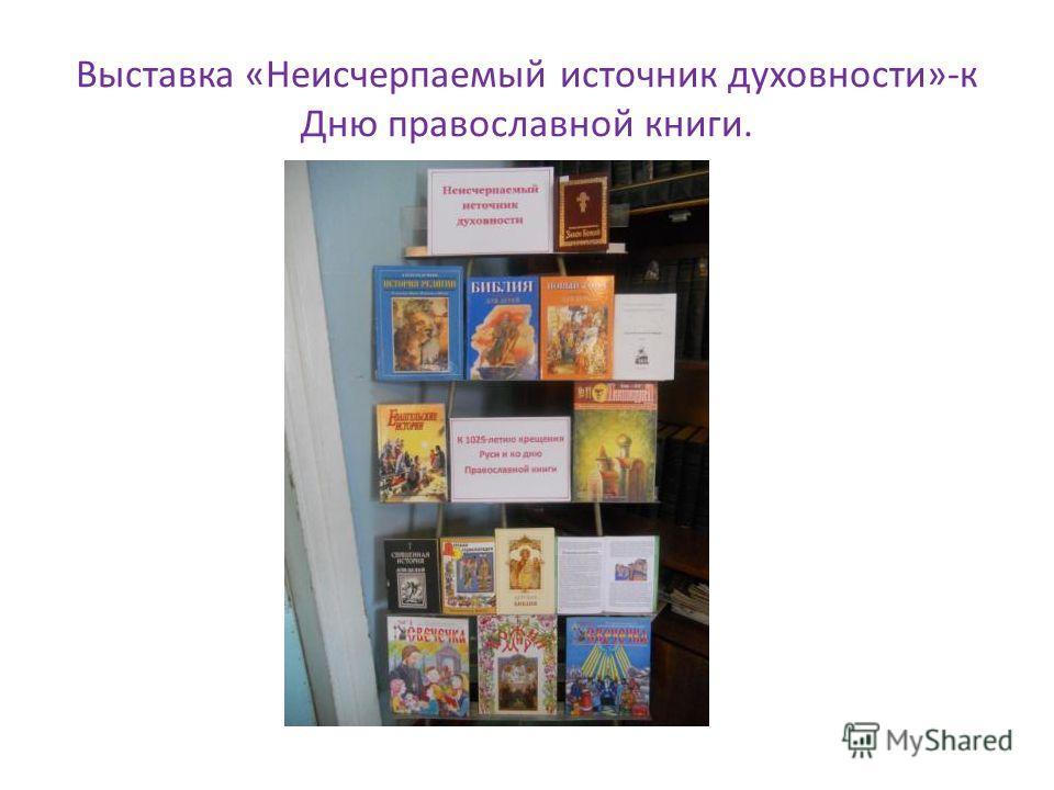 Выставка «Неисчерпаемый источник духовности»-к Дню православной книги.