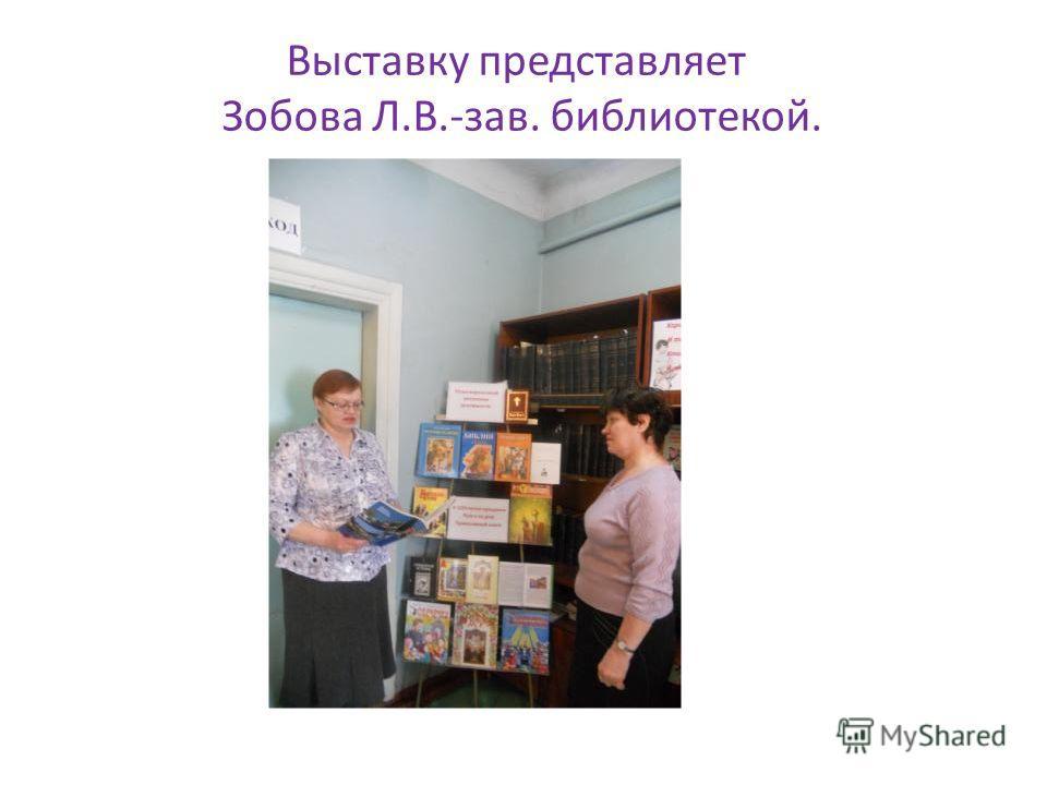 Выставку представляет Зобова Л.В.-зав. библиотекой.