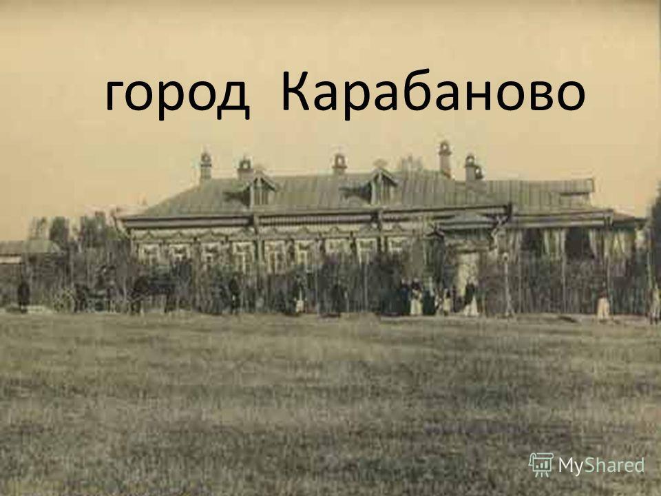 город Карабаново