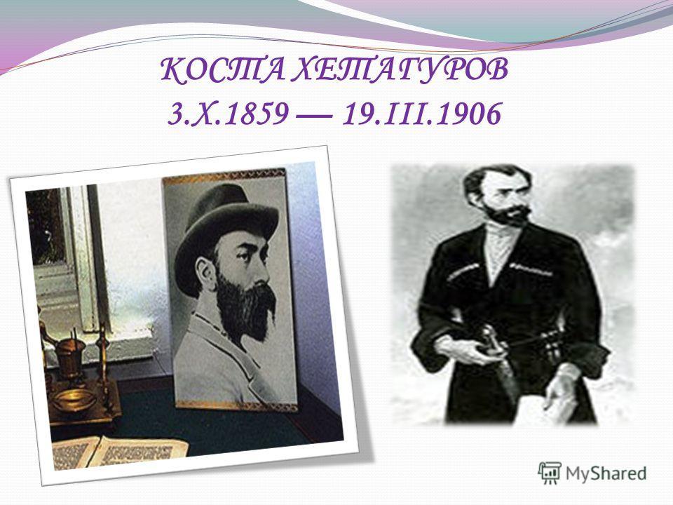 КОСТА ХЕТАГУРОВ 3.X.1859 19.III.1906
