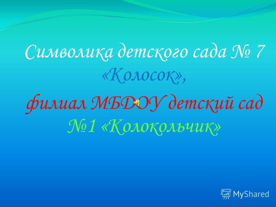 Символика детского сада 7 «Колосок», филиал МБДОУ детский сад 1 «Колокольчик»