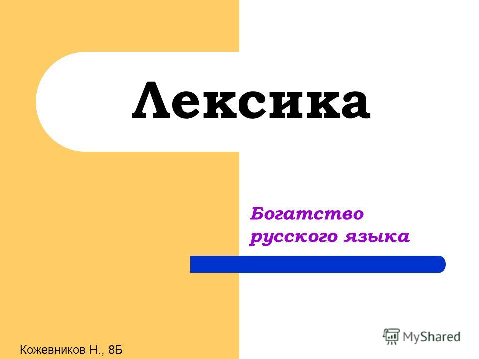 Лексика Богатство русского языка Кожевников Н., 8Б