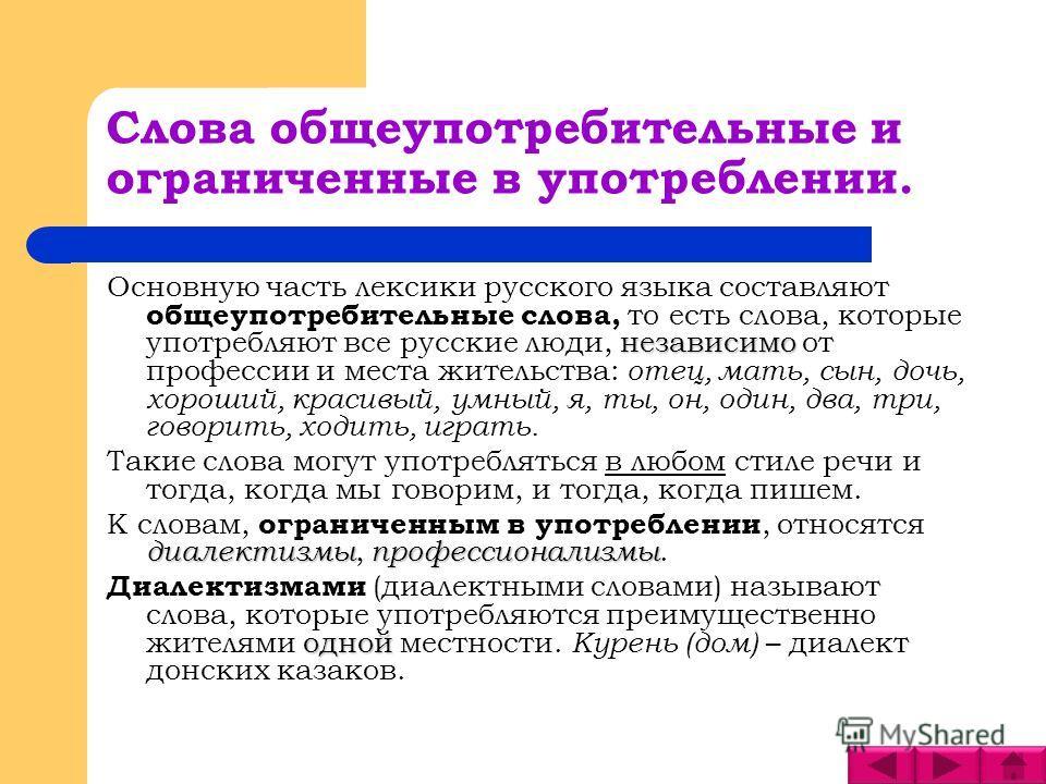 Слова общеупотребительные и ограниченные в употреблении. независимо Основную часть лексики русского языка составляют общеупотребительные слова, то есть слова, которые употребляют все русские люди, независимо от профессии и места жительства: отец, мат