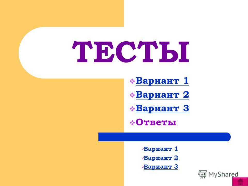 Вариант 1 Вариант 2 Вариант 3 Ответы ТЕСТЫ Вариант 1 Вариант 2 Вариант 3