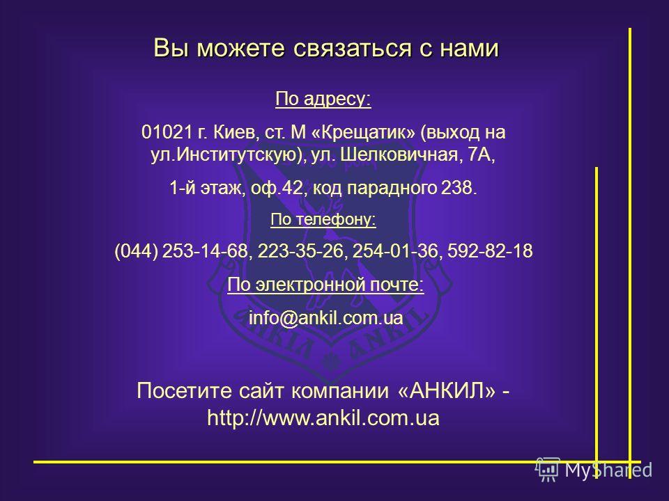 Вы можете связаться с нами По адресу: 01021 г. Киев, ст. М «Крещатик» (выход на ул.Институтскую), ул. Шелковичная, 7А, 1-й этаж, оф.42, код парадного 238. По телефону: (044) 253-14-68, 223-35-26, 254-01-36, 592-82-18 По электронной почте: info@ankil.