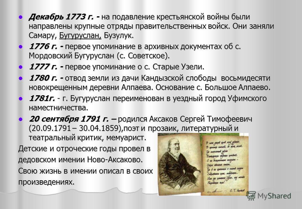 Декабрь 1773 г. - на подавление крестьянской войны были направлены крупные отряды правительственных войск. Они заняли Самару, Бугуруслан, Бузулук. Декабрь 1773 г. - на подавление крестьянской войны были направлены крупные отряды правительственных вой