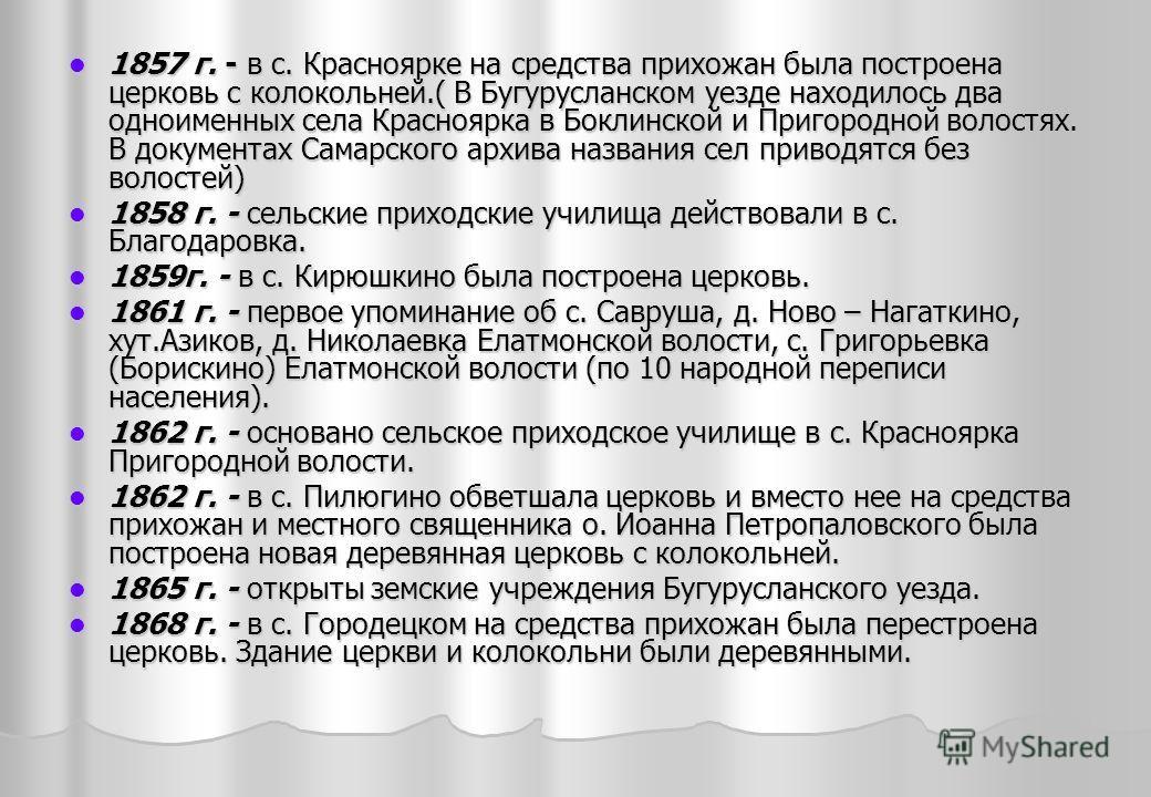 1857 г. - в с. Красноярке на средства прихожан была построена церковь с колокольней.( В Бугурусланском уезде находилось два одноименных села Красноярка в Боклинской и Пригородной волостях. В документах Самарского архива названия сел приводятся без во