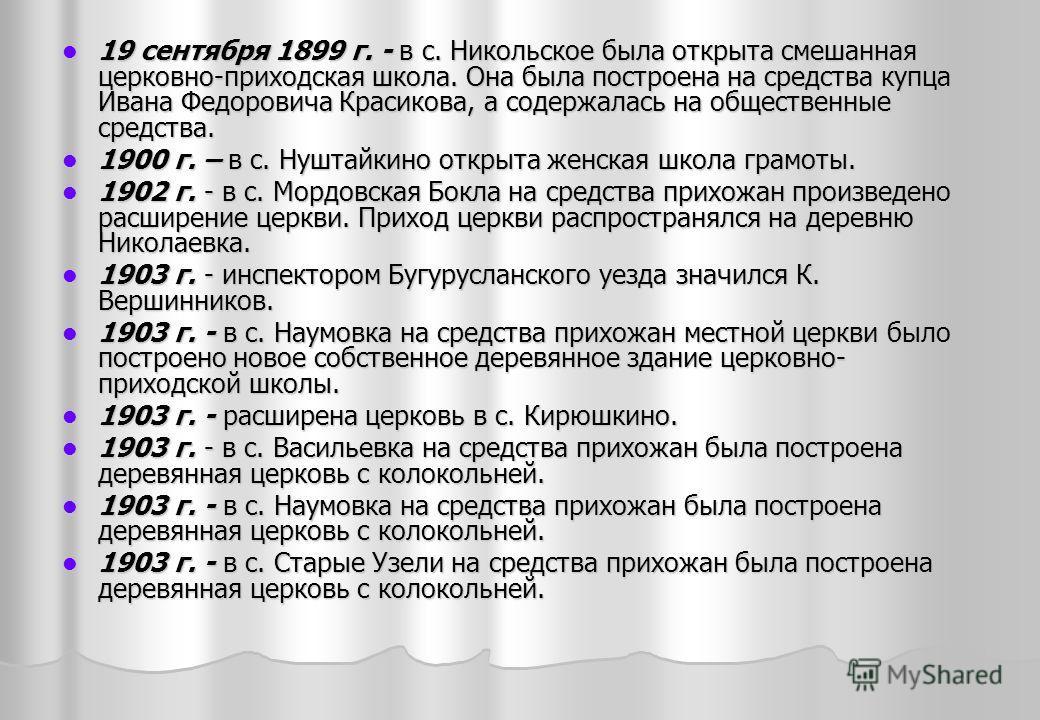 19 сентября 1899 г. - в с. Никольское была открыта смешанная церковно-приходская школа. Она была построена на средства купца Ивана Федоровича Красикова, а содержалась на общественные средства. 19 сентября 1899 г. - в с. Никольское была открыта смешан