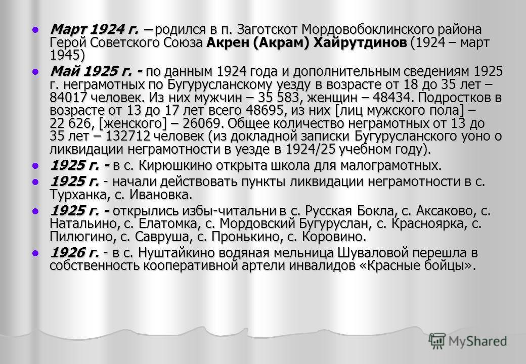 Март 1924 г. – родился в п. Заготскот Мордовобоклинского района Герой Советского Союза Акрен (Акрам) Хайрутдинов (1924 – март 1945) Март 1924 г. – родился в п. Заготскот Мордовобоклинского района Герой Советского Союза Акрен (Акрам) Хайрутдинов (1924