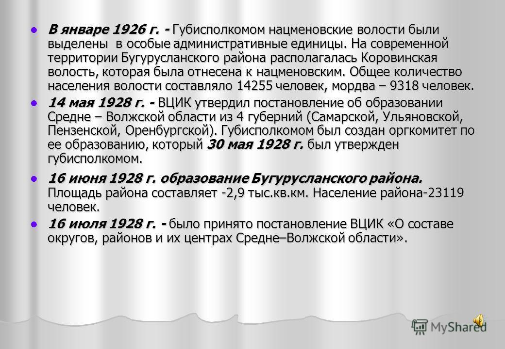 В январе 1926 г. - Губисполкомом нацменовские волости были выделены в особые административные единицы. На современной территории Бугурусланского района располагалась Коровинская волость, которая была отнесена к нацменовским. Общее количество населени