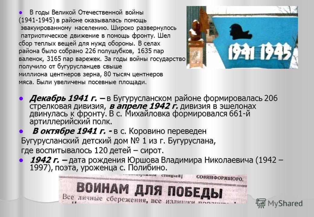 В годы Великой Отечественной войны В годы Великой Отечественной войны (1941-1945) в районе оказывалась помощь эвакуированному населению. Широко развернулось эвакуированному населению. Широко развернулось патриотическое движение в помощь фронту. Шел п