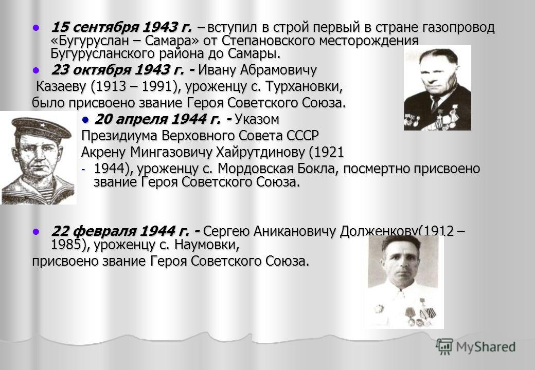 15 сентября 1943 г. – вступил в строй первый в стране газопровод «Бугуруслан – Самара» от Степановского месторождения Бугурусланского района до Самары. 15 сентября 1943 г. – вступил в строй первый в стране газопровод «Бугуруслан – Самара» от Степанов