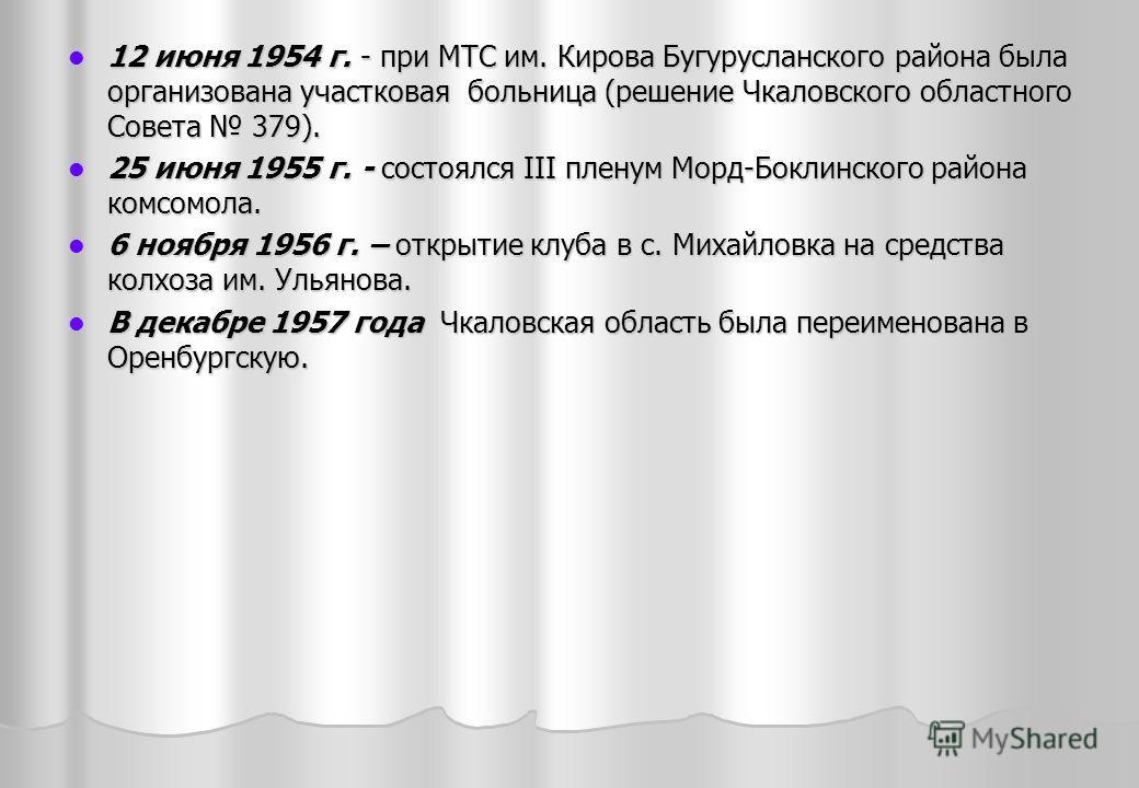 12 июня 1954 г. - при МТС им. Кирова Бугурусланского района была организована участковая больница (решение Чкаловского областного Совета 379). 12 июня 1954 г. - при МТС им. Кирова Бугурусланского района была организована участковая больница (решение