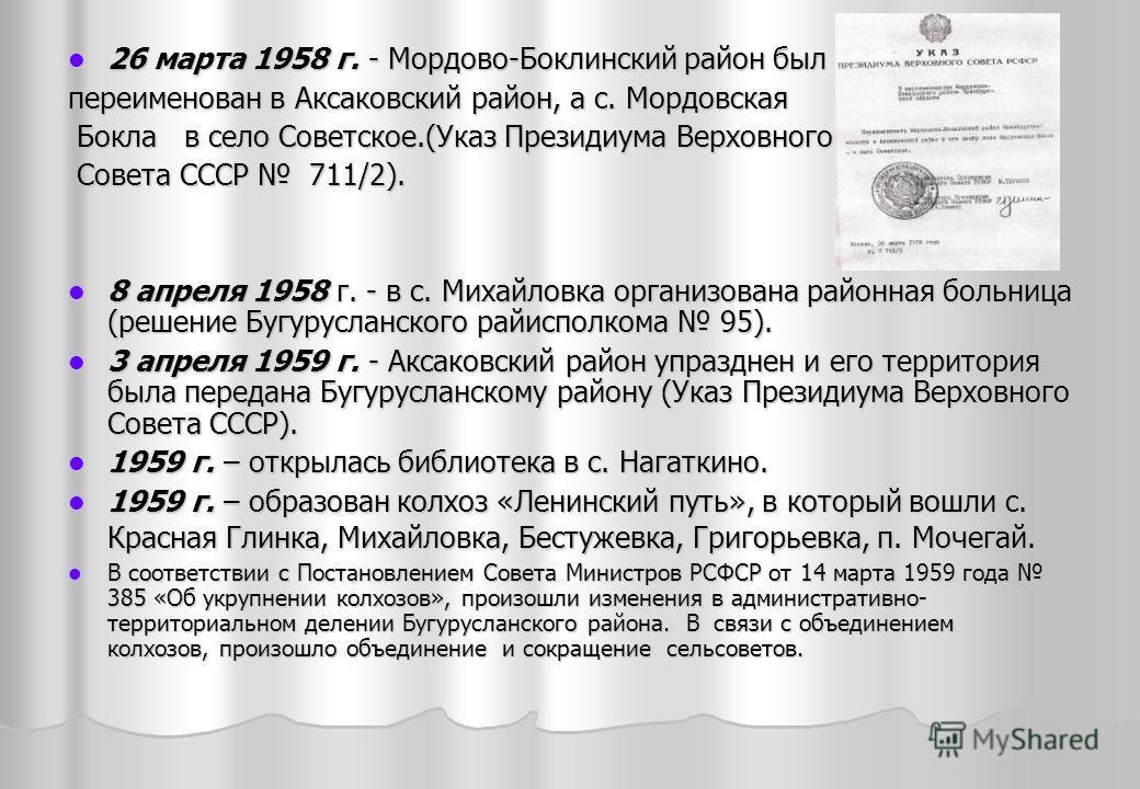 26 марта 1958 г. - Мордово-Боклинский район был 26 марта 1958 г. - Мордово-Боклинский район был переименован в Аксаковский район, а с. Мордовская Бокла в село Советское.(Указ Президиума Верховного Бокла в село Советское.(Указ Президиума Верховного Со