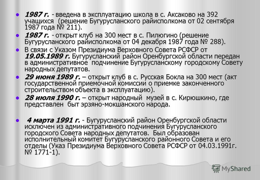 1987 г. - введена в эксплуатацию школа в с. Аксаково на 392 учащихся (решение Бугурусланского райисполкома от 02 сентября 1987 года 211). 1987 г. - введена в эксплуатацию школа в с. Аксаково на 392 учащихся (решение Бугурусланского райисполкома от 02