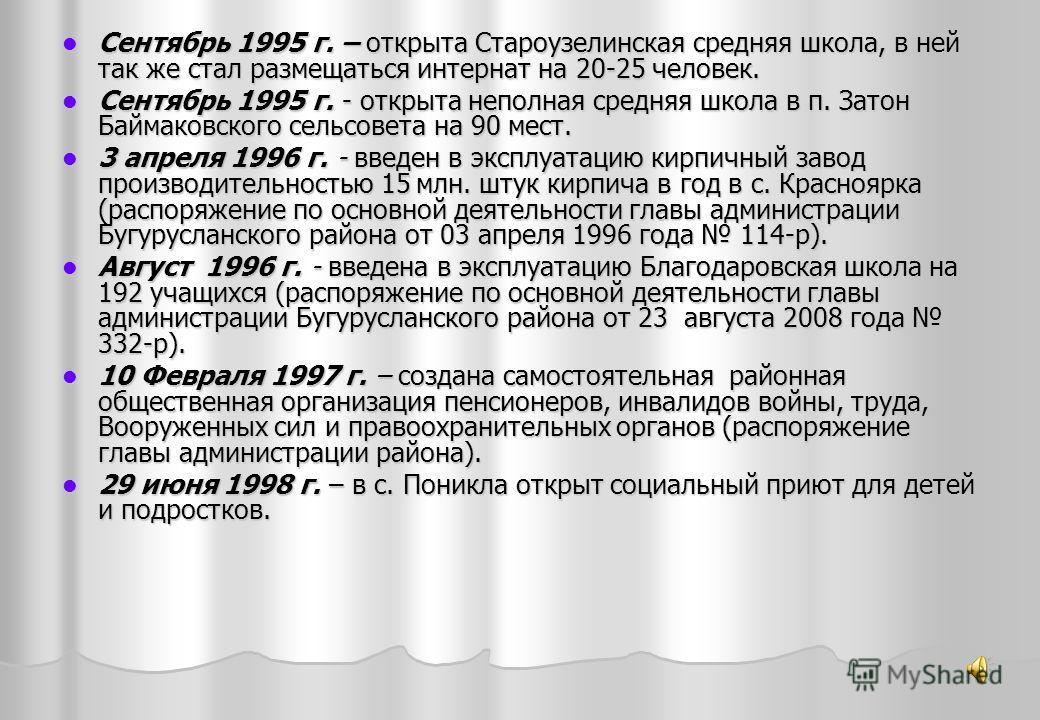 Сентябрь 1995 г. – открыта Староузелинская средняя школа, в ней так же стал размещаться интернат на 20-25 человек. Сентябрь 1995 г. – открыта Староузелинская средняя школа, в ней так же стал размещаться интернат на 20-25 человек. Сентябрь 1995 г. - о