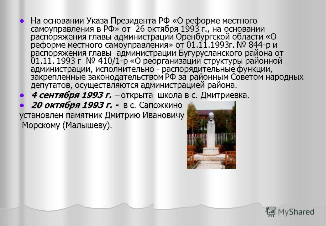 На основании Указа Президента РФ «О реформе местного самоуправления в РФ» от 26 октября 1993 г., на основании распоряжения главы администрации Оренбургской области «О реформе местного самоуправления» от 01.11.1993г. 844-р и распоряжения главы админис