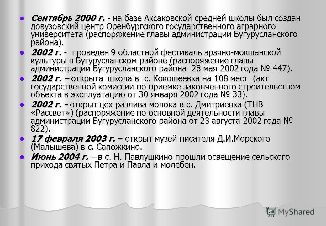 Сентябрь 2000 г. - на базе Аксаковской средней школы был создан довузовский центр Оренбургского государственного аграрного университета (распоряжение главы администрации Бугурусланского района). Сентябрь 2000 г. - на базе Аксаковской средней школы бы