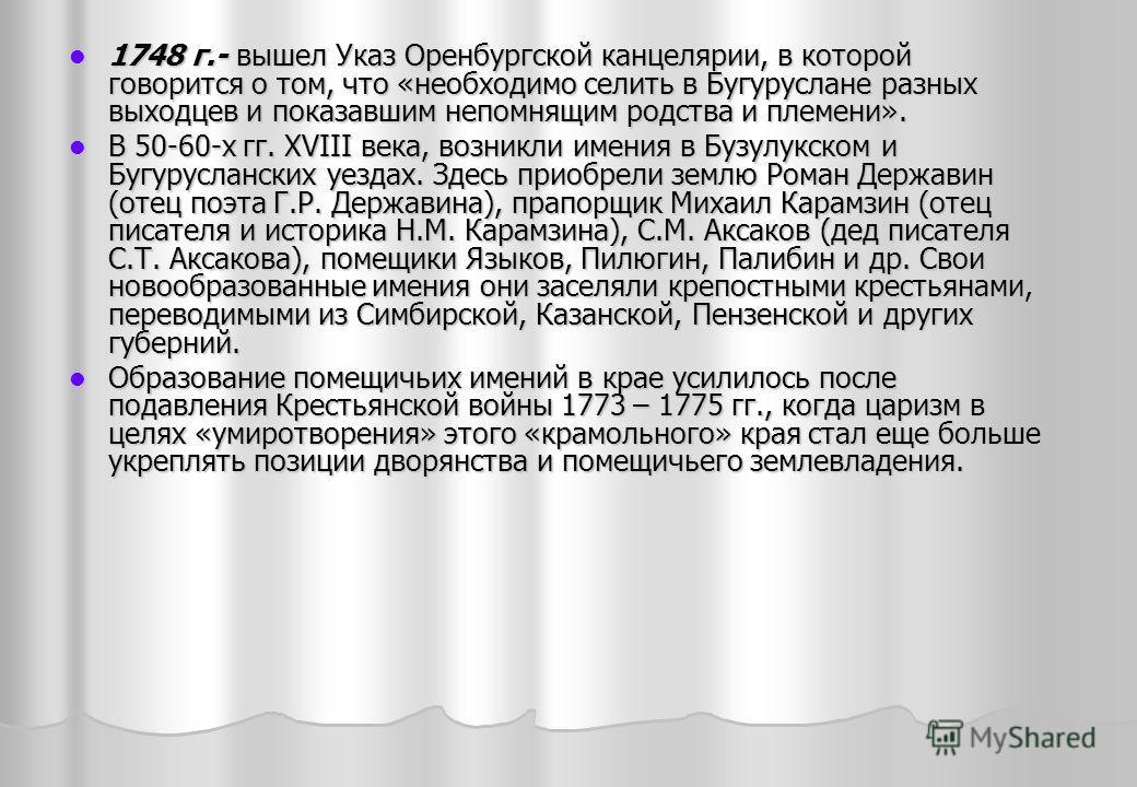 1748 г.- вышел Указ Оренбургской канцелярии, в которой говорится о том, что «необходимо селить в Бугуруслане разных выходцев и показавшим непомнящим родства и племени». 1748 г.- вышел Указ Оренбургской канцелярии, в которой говорится о том, что «необ