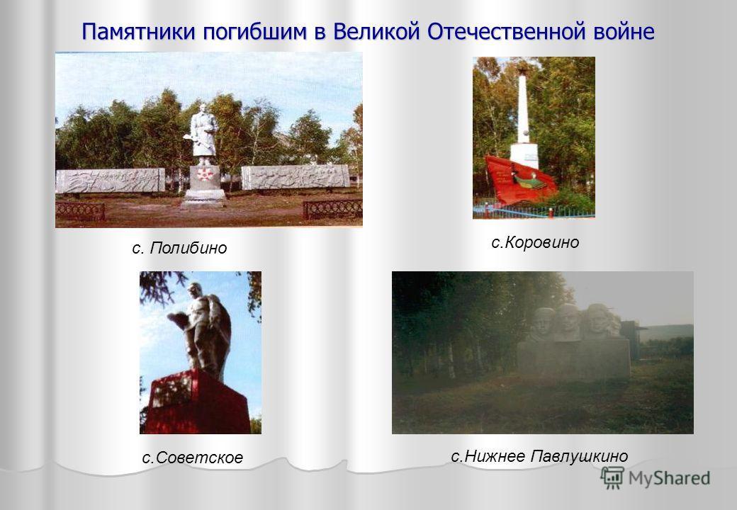 Памятники погибшим в Великой Отечественной войне с. Полибино с.Коровино с.Советское с.Нижнее Павлушкино