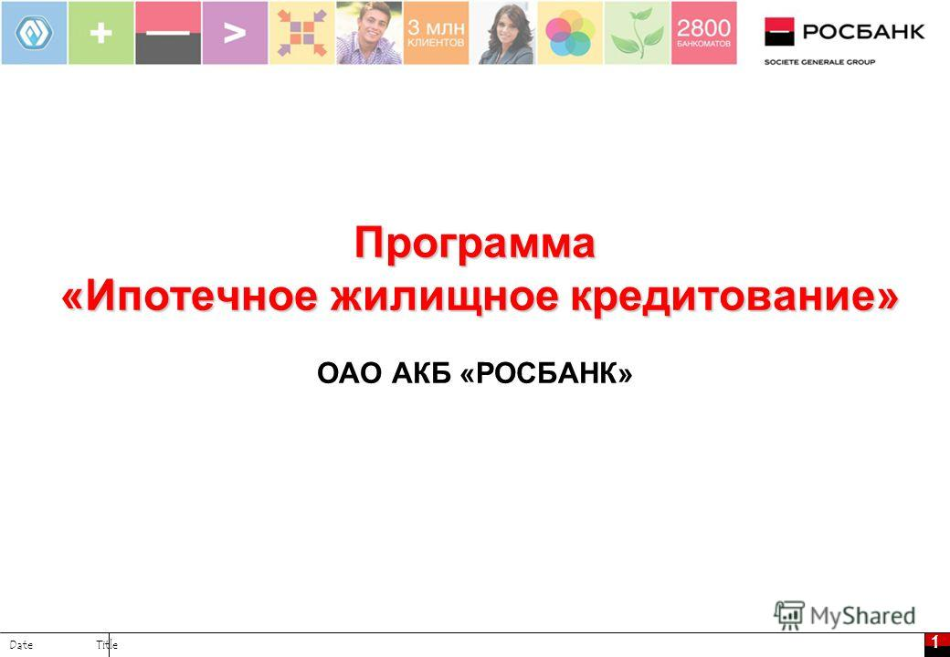1 Date Title Программа «Ипотечное жилищное кредитование» Программа «Ипотечное жилищное кредитование» ОАО АКБ «РОСБАНК»