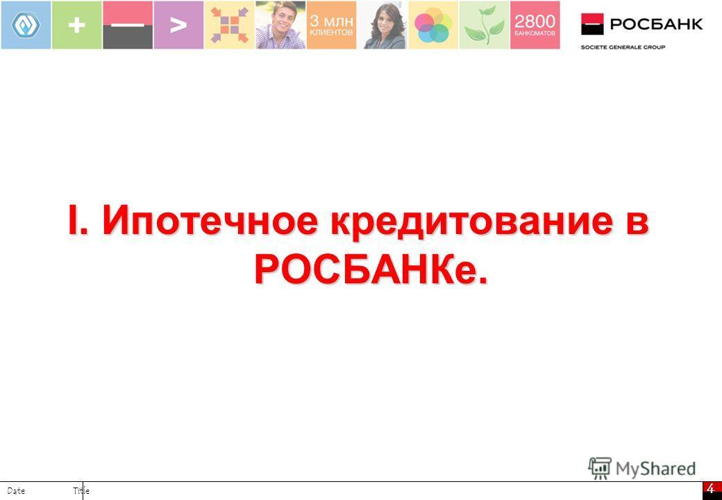 4 Date Title I. Ипотечное кредитование в РОСБАНКе.