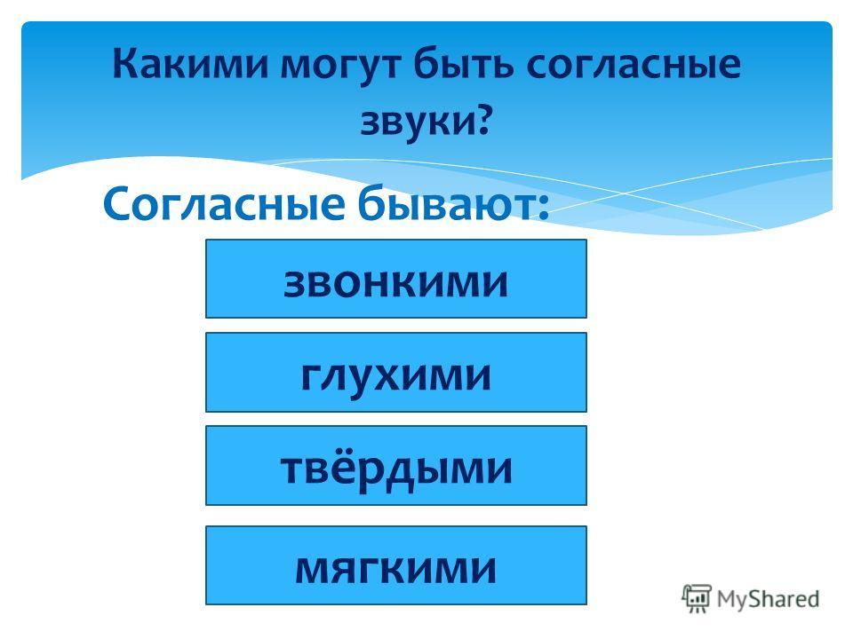 Конспект урока русский язык канакина 2 класс как определить согласные звуки