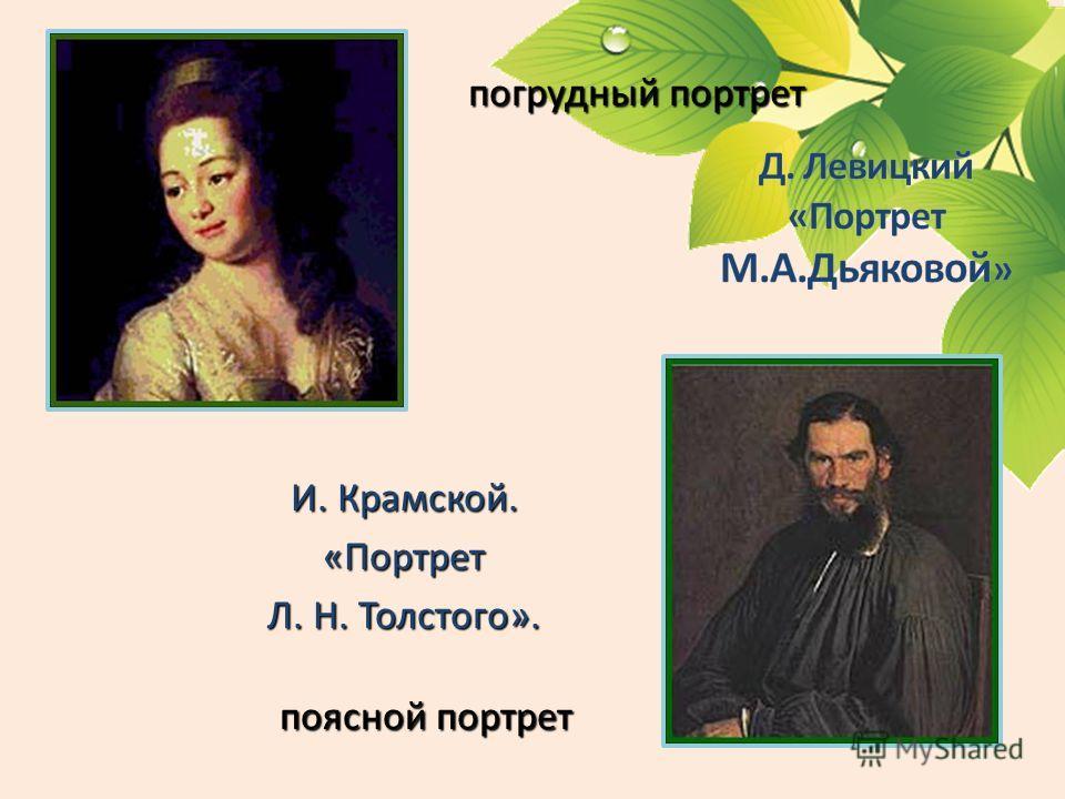 погрудный портрет И. Крамской. «Портрет Л. Н. Толстого». поясной портрет